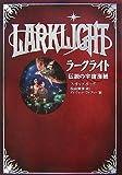 ラークライト―伝説の宇宙海賊