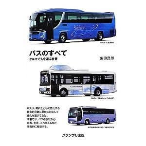 バスのすべて—クルマで人を運ぶ世界