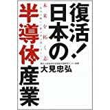 img - for Let the world Yakunitato brush the aspirations ability to open the future - semiconductor industry revival of Japan! (2004) ISBN: 4879320447 [Japanese Import] book / textbook / text book