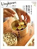 Lingkaran別冊 3—心とカラダにやさしい生活 (3) (SONY MAGAZINES ANNEX 第 484号)