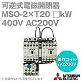 三菱電機 MSO-2XT20 2.2kW 400V AC200V 1a1b×2+2b 可逆式電磁開閉器 (主回路電圧 400V) (操作電圧 AC200V) (補助接点 1a1b×2+2b) (ねじ、DINレール取付) NN