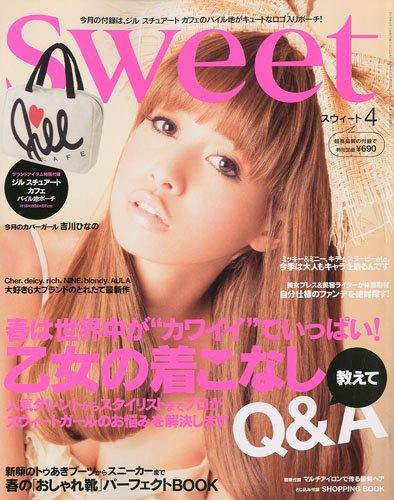 sweet ( スウィート ) 2010年 04月号 [雑誌]