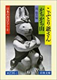 こぶとり爺さん/かちかち山 (岩波文庫 黄 236-1 日本の昔ばなし 1)