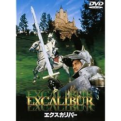 エクスカリバー [DVD]