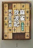麻雀放浪記〈4〉番外篇 (文春文庫)