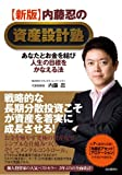 【新版】内藤忍の資産設計塾─あなたとお金を結び人生の目標をかなえる法