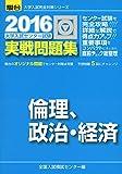 大学入試センター試験実戦問題集倫理,政治・経済 2016 (大学入試完全対策シリーズ)