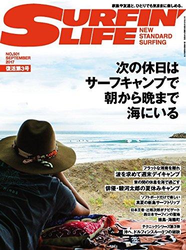 SURFIN' LIFE 2017年9月号 大きい表紙画像