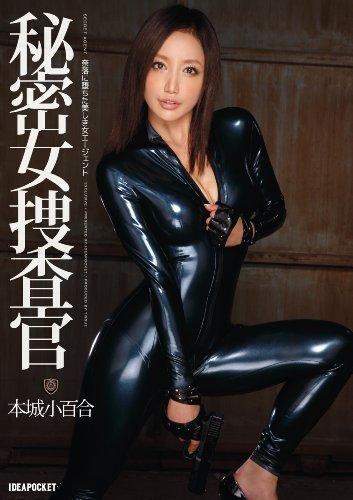 秘密女捜査官 本城小百合 アイデアポケット [DVD]