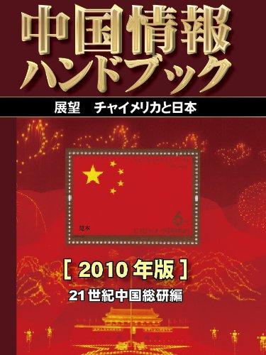 中国情報ハンドブック 2010年版