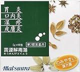 【第2類医薬品】黄連解毒湯 エキス細粒 48包