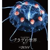 クラゲの世界 ([カレンダー])