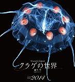 クラゲの世界 (2014年カレンダー)