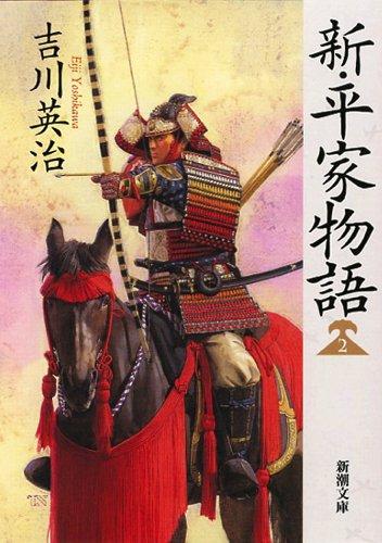 新・平家物語(二) (新潮文庫)