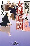 妾屋昼兵衛女帳面四 女城暗闘 (幻冬舎時代小説文庫)