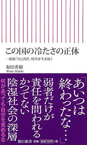この国の冷たさの正体 (朝日新書)