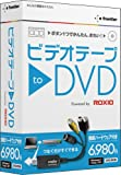 ビデオテープ to DVD Windows版