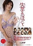 失禁するほど・・・。 Anniversary 10th. Memorial collection [DVD]