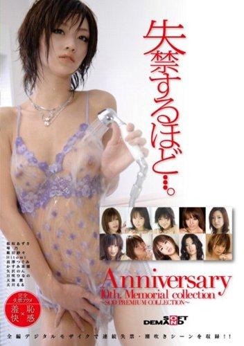 [板垣あずさ 琴乃 範田紗々 Hitomi 長澤つぐみ] 失禁するほど・・・。 Anniversary 10th. Memorial collection
