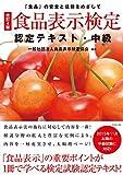 [改訂4版]食品表示検定認定テキスト・中級