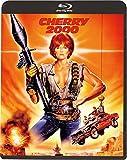 チェリー2000[Blu-ray/ブルーレイ]
