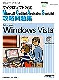 Microsoft Certified Application Specialist 攻略問題集 Microsoft Windows Vista (セミナーテキストマイクロソフト公式)