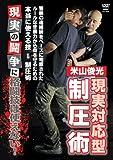 米山俊光 現実対応型制圧術 【DVD】