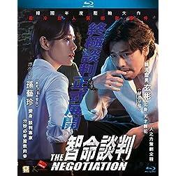 Negotiation [Blu-ray]