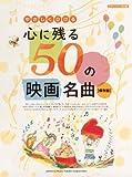 ピアノソロ 初中級 やさしくひける 心に残る50の映画名曲 【保存版】