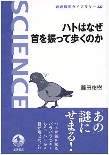 岩波科学ライブラリー ハトはなぜ首を振って歩くのか (岩波科学ライブラリー 237)