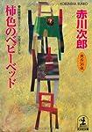 柿色のベビーベッド (光文社文庫)