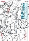 幻想水滸伝ティアクライス 公式イラスト&設定資料集
