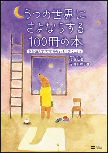 うつの世界にさよならする100冊の本