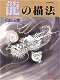 龍の描法 (玉雲水墨画)