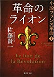 革命のライオン 小説フランス革命 1 (集英社文庫) -