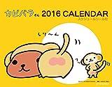 2016 カピバラさん 卓上カレンダー ([カレンダー])