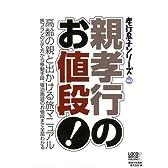 【バーゲンブック】 親孝行のお値段! 孝行息子シリーズ1