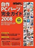 自作PCパーツ完全ガイド 2008 最新版 (2008) (日経BPパソコンベストムック)