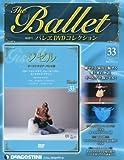 バレエDVDコレクション 33号 (ジゼル) [分冊百科] (DVD付)