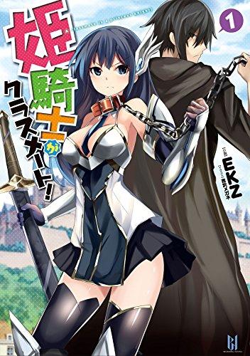 姫騎士がクラスメート!1 姫騎士がクラスメート!シリーズ (ビギニングノベルズ)