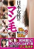 日本女性のマン毛(PSI-126) (初回限定版) [DVD]
