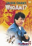 WHO AM I? フー・アム・アイ?[DVD]