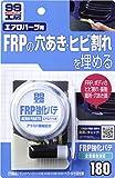 ソフト99(SOFT99) 補修用品 FRP強化パテ 80g 09180