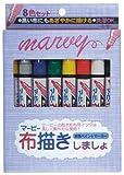 マービー 布描きしましょ 8色Aセット 基本色