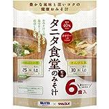 マルコメ お徳用 タニタ監修減塩みそ汁 6食入り×7個 (42食)