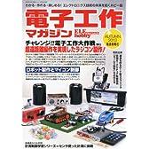 電子工作マガジン 2013年 11月号 [雑誌]