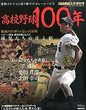 高校野球100年記念号 2015年 08 月号 [雑誌]: 高校野球 増刊
