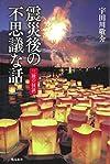 震災後の不思議な話  三陸の<怪談>