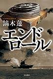 エンドロール (ハヤカワ文庫JA)
