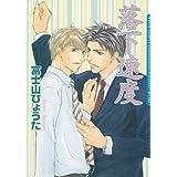 Freefall Romanceby Hyouta Fujiyama